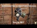 Мое знакомство с противогазами. Часть 1 / Хроники Наф-Нафа / 11.10.2017