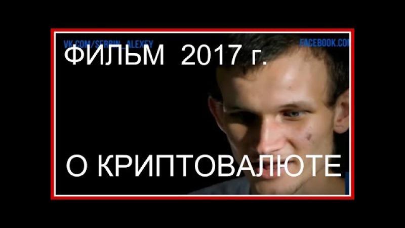 Фильм о криптовалютах 2017 год Биткоин Ethereum Виталик Бутерин ICO майнинг и многое др