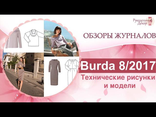 Burda 8 2017. Технические рисунки и модели 👗 Журнал Бурда моден 8 2017
