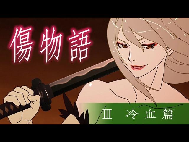傷物語 Ⅲ 冷血篇 【AMV】 Kizumonogatari Ⅲ Reiketsu-hen