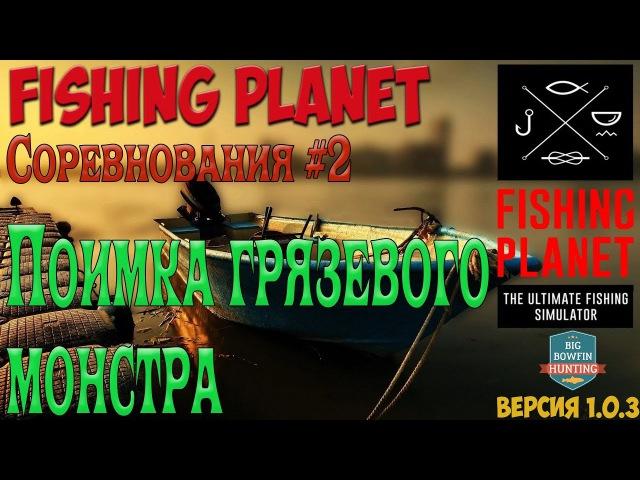 FishingPlanet 3. Поимка грязевого монстра
