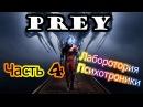 Прохождение Prey Часть 4 Лаборатория Психотроники