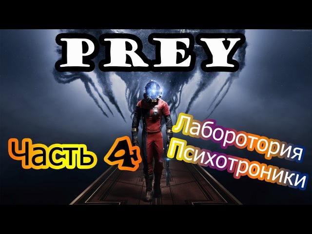 Прохождение Prey | Часть 4| Лаборатория Психотроники
