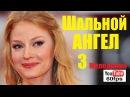 Шальной ангел 3, русская мелодрама, криминальный сериал