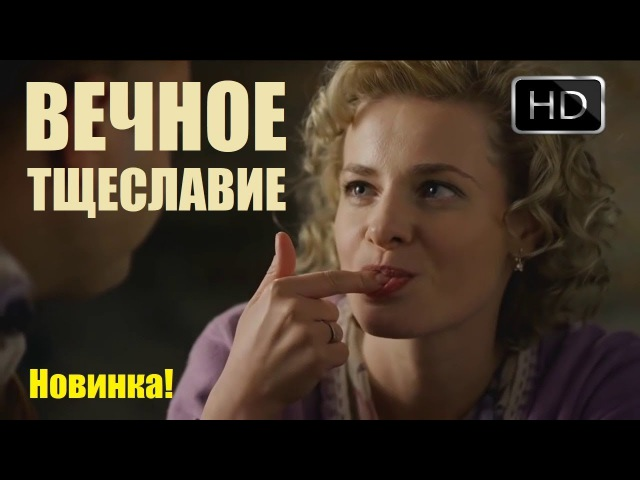 Вечное тщеславие, новый сериал, мелодрамы 2017 новинки » Freewka.com - Смотреть онлайн в хорощем качестве