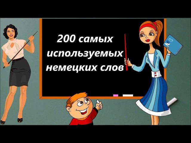 УЧИТЬ НЕМЕЦКИЙ ЯЗЫК( 200 САМЫХ ИСПОЛЬЗУЕМЫХ НЕМЕЦКИХ СЛОВ)