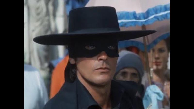Зорро (1975г.)