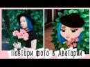 ПОВТОРИ ФОТО В АВАТАРИИ Елена Шейдлина Света Дейдример