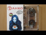 Данко - Данко распаковка кассеты