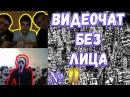 Видеочат без лица 11 - Служивые