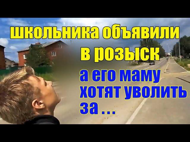 ШКОЛЬНИКА ОБЪЯВИЛИ в РОЗЫСК за...