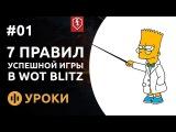 7 правил успешной игры в WoT Blitz