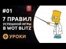 Урок 1 7 правил успешной игры в WoT Blitz