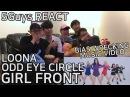 [TRASH FANBOYS] LOOΠΔ/ODD EYE CIRCLE (이달의 소녀/오드아이써클) - Girl Front (5Guys MV REACT)