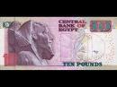 Обзор посылки с банкнотами №11, ЕГИПЕТСКАЯ СИЛА