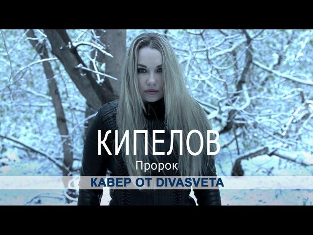 КИПЕЛОВ - Пророк | COVER by DivaSveta