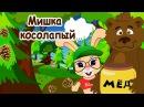 Мишка Косолапый по Лесу Идет 🐻 Песни для Детей 👶 Развивающие Мультики 🌈 ШКОЛА КРОЛИКА БОБО