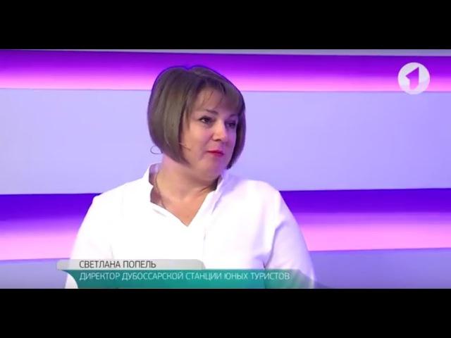 Светлана Попель - о работе и достижениях Дубоссарской станции юных туристов Ут ...