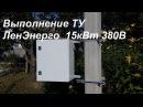 Щит учета 15 кВт 380 В