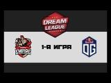 Empire vs OG #1 (bo2) | DreamLeague 8, 05.10.17