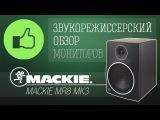 Обзор мониторов Mackie MR8 MK3