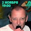 """А.Кулинкович и гр.""""Велосипедистов"""" 2.11 Граффити"""