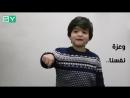 3MAR East Ghouta kid HDВ его описании ситуации в городе, мальчик из Восточной Гуты называет Асада трусом.