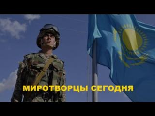 Миротворцы_KZ
