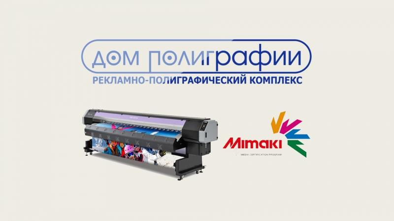 Наша Широкоформатная печать на плоттере MIMAKI