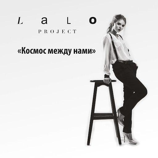 Lalo Project альбом Космос между нами