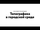 Искандер Мухамадеев Типографика в городской среде Британская Высшая Школа Дизайна