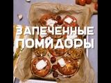 Запеченный помидоры