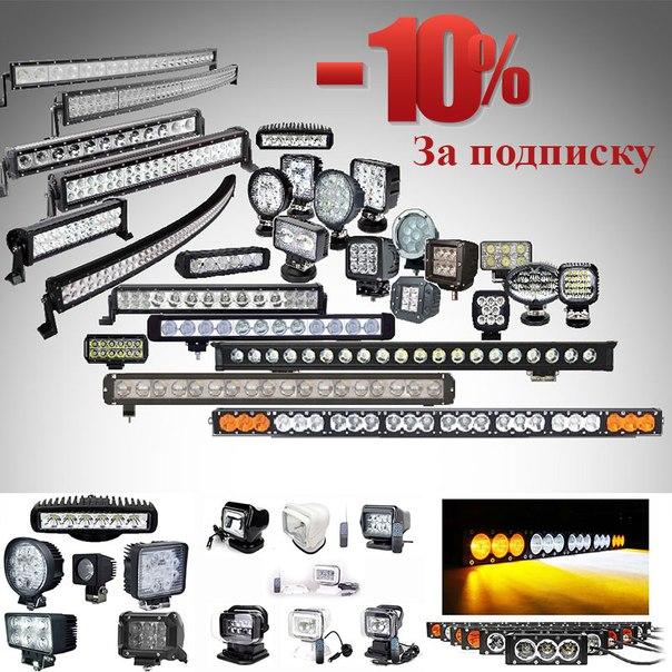 Внимание!!!  Интернет-магазин 6000k.ru  Профессиональной светодиодной