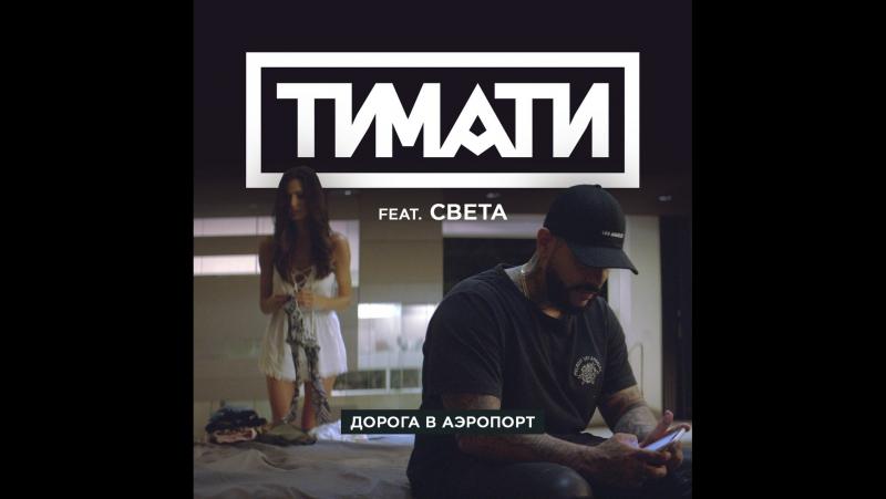 Тимати=дорога в аэропорт