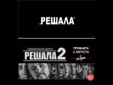 Решала (оба фильма)