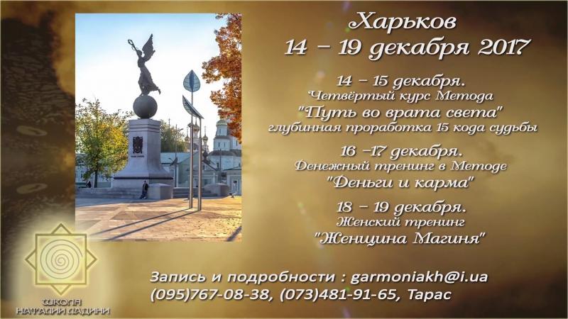 Ближайшие живые тренинги Наталии Ладини в Харькове 14-19 декабря 2017
