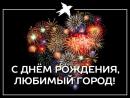 День города 2017. Ставрополь. Салют в честь 240-летнего юбилея краевой столицы