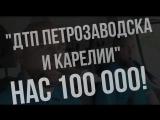 Нас 100 000 !