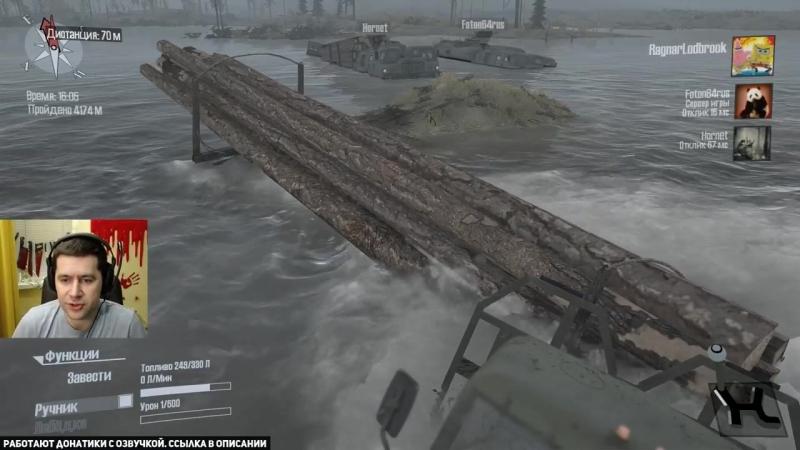 [Amway921WOT] Стрим - Spintires: MudRunner - Месим грязь 2