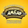 """Кафе """"Старый Амбар"""". Казань, Нижнекамск, Челны."""