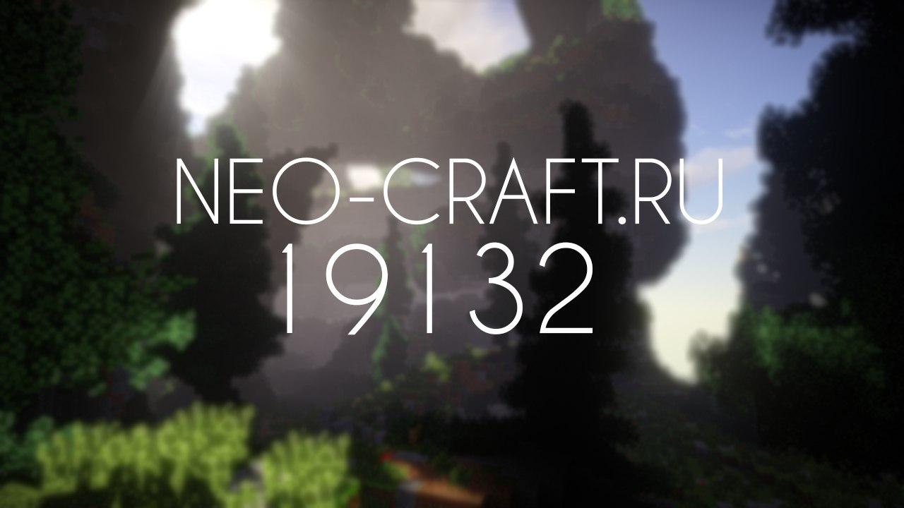Сервер NeoCraft