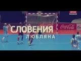 Сборная России по мини-футболу на ЕВРО-2018