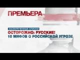 Засекреченные списки. Осторожно, русские! 10 мифов о российской угрозе (2017, Документальный)