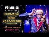 Афиша RuBiG production | Мы снимаем ваш корпоратив