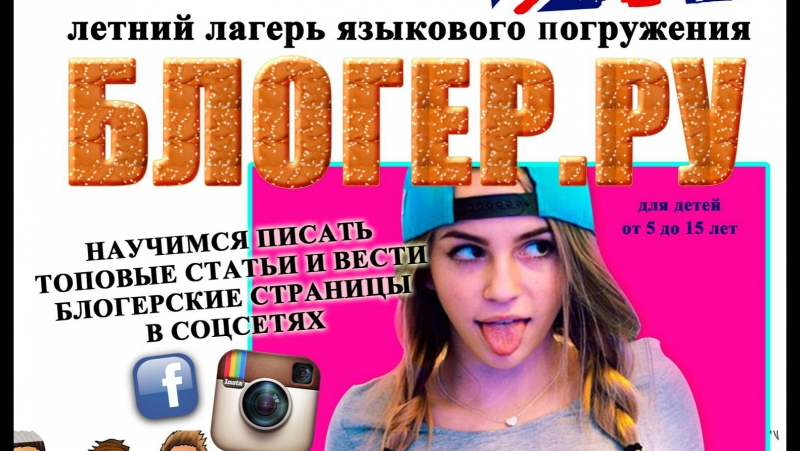 блогерточкару by Irina Freid МЕГА лингво-лагерь языкового погружения by versal56.ru