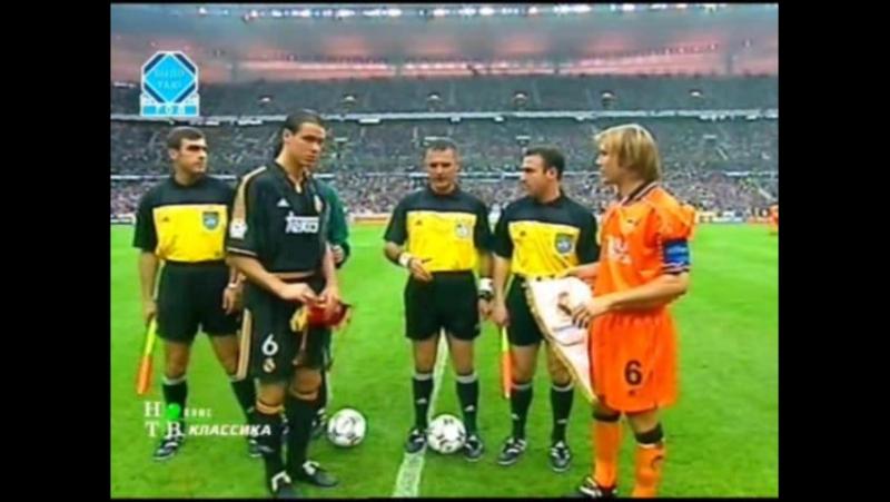 Лига Чемпионов 199900. Реал Мадрид (Испания) - Валенсия (Испания) - 30
