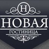 """Гостиница """"Новая""""  Воронеж"""
