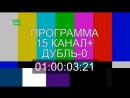 ✓ Трансляция телеканала 15 канал и RUTVi в прямом эфире