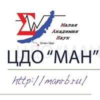 Логотип Малая Академия Наук г. Улан-Удэ
