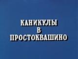 ☭☭☭ Каникулы в Простоквашино (1980) ☭☭☭